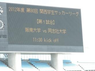 阪南大vs同志社大